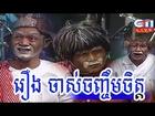 Khmer Comedy, Pekmi Comedy,Chas Jenh Joem Chet,CTN Comedy,25 October 2014