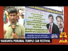 Grand Celebration of Vaikunta Perumal Temple Car Festival - Thanthi TV