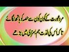 Suhag Ki Pehli Raat biwi ke pas jane ka teriqa || First night in Islam in urdu