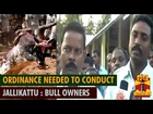 Ordinance Needed to Conduct Jallikattu : Bull Owners Warns Government - Thanthi TV