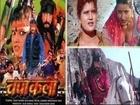 Champakali   Full Movie   Durgesh Nanadini, Amit Pachori, Shakti Kapoor