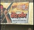 Rare interview of Phoolan Devi (Bandit Queen) with Rajeev Shukla