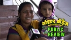 Poshter Boyz - Public Review - Dilip Prabhavalkar, Aniket Vishwasrao - Marathi Movie