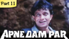 Apne Dam Par - Part 11/11 - Mega Hit Romantic Action Hindi Movie - Mithun Chakraborty