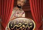 تياترو مصر الموسم الثاني الحلقة 13  الثالثة عشر (كاملة) - ممنوع الخروج 6/2/2015