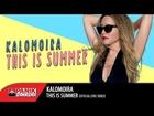 Καλομοίρα / Kalomoira - This Is Summer | Official Lyric Video HQ